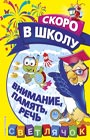 """О.Н. Макеева """"Внимание, память, речь"""" Серия """"Светлячок. Скоро в школу!"""""""
