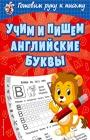 """О.В. Александрова """"Учим и пишем английские буквы"""" Серия """"Светлячок. Готовим руку к письму"""""""