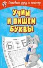 """О.В. Александрова """"Учим и пишем буквы"""" Серия """"Светлячок. Готовим руку к письму"""""""