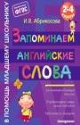 """И.В. Абрикосова """"Запоминаем английские слова"""" Серия """"В помощь младшему школьнику"""""""
