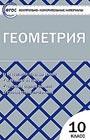 """А.Н. Рурукин """"Контрольно-измерительные материалы (КИМ). Геометрия. 10 класс. ФГОС"""" Серия """"Контрольно-измерительные материалы"""""""