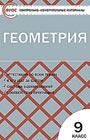 """А.Н. Рурукин """"Контрольно-измерительные материалы (КИМ). Геометрия. 9 класс. ФГОС"""" Серия """"Контрольно-измерительные материалы"""""""