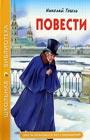 """Николай Гоголь """"Повести"""" Серия """"Школьная библиотека"""""""