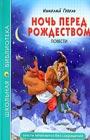 """Николай Гоголь """"Ночь перед Рождеством"""" Серия """"Школьная библиотека"""""""