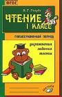 """В.Т. Голубь """"Чтение. 1 класс. Практическое пособие по обучению грамоте в послебукварный период"""""""