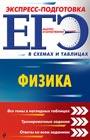 """О.П. Бальва, К.Э. Немченко """"ЕГЭ. Физика"""" Серия """"ЕГЭ. Экспресс-подготовка (в схемах и таблицах)"""""""