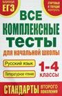 """М.А. Танько """"Все комплексные тесты для начальной школы. Русский язык, литературное чтение. 1 - 4 классы"""""""