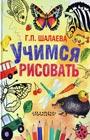 """Галина Шалаева """"Учимся рисовать"""""""