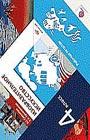 """Л.Г. Савенкова, Е.А. Ермолинская """"Изобразительное искусство. 4 класс. Рабочая тетрадь. ФГОС"""" Серия """"Начальная школа XXI века. Изобразительное искусство. 4 класс"""""""