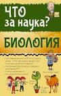 "Л. Вайткене ""Биология"" Серия ""Что за наука?"""