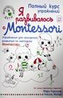 "Мари Киршнер, Николь Мобер ""Монтессори. Я развиваюсь с Montessori"" Серия ""Монтессори - дети"""
