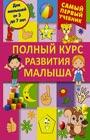 """Д.И. Ермакович """"Полный курс развития малыша. Логика, внимание, мышление, память, развитие"""" Серия """"Самый первый учебник"""""""