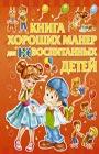"""Л.В. Доманская """"Книга хороших манер для воспитанных детей"""""""
