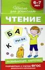 """6-7 лет. Развивающие карточки. Чтение. Серия """"Школа для дошколят"""""""