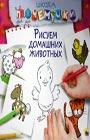 """Рисуем домашних животных. Серия """"Школа Почемучки"""""""