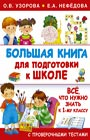 """О.В. Узорова, Е.А. Нефедова """"Большая книга для подготовки к школе"""""""