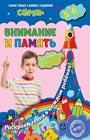 """С.В. Липина, Т.Г. Маланка """"Внимание и память: для детей 5-6 лет"""" Серия """"Сема. Методика быстрого развития"""""""