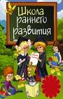Школа раннего развития. Комплект из 3-х книг