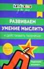 """А. Кизилова, Г. Зюзько и др. """"Бэби-клуб. Развиваем умение мыслить и действовать творчески"""" Серия """"Бэби-клуб у вас дома"""""""