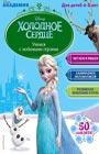 """Учимся с любимыми героями (Холодное сердце): для детей 4-5 лет. Серия """"Disney. Учимся с любимыми героями"""""""