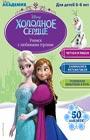 """Учимся с любимыми героями (Холодное сердце): для детей 5-6 лет. Серия """"Disney. Учимся с любимыми героями"""""""