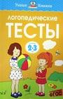 """Ольга Земцова """"Логопедические тесты (2-3 года)"""""""