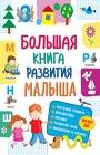 """С.А. Лаптева """"Большая книга развития малыша (3-5 лет)"""""""