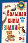 """С.А. Буланова, Т.М. Мазаник """"Большая книга знаний: для детей 2-3 лет"""" Серия """"Умные книги для умных детей"""""""