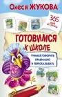 """Олеся Жукова """"Готовимся к школе: учимся говорить правильно и пересказывать"""" Серия """"365 дней до школы"""""""