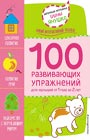 """Елена Янушко """"1+. 100 развивающих упражнений для малышей от 1 года до 2 лет"""" Серия """"Авторская методика Елены Янушко"""""""