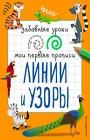 """И.В. Абрикосова """"Линии и узоры"""" Серия """"Забавные уроки. Мои первые прописи"""""""