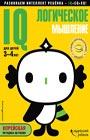 """IQ - логическое мышление: для детей 3-4 лет (с наклейками). Серия """"Одарённый ребёнок"""""""