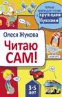 """Олеся Жукова """"Читаю сам!"""" Серия """"Первые книги для чтения с крупными буквами"""""""