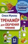 """Олеся Жукова """"Тренажер для обучения чтению"""" Серия """"Первые книги для чтения с крупными буквами"""""""