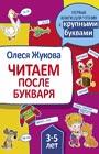 """Олеся Жукова """"Читаем после букваря"""" Серия """"Первые книги для чтения с крупными буквами"""""""