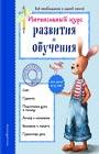 """А.В. Волох """"Интенсивный курс развития и обучения: для детей 4-5 лет"""" Серия """"Интенсивный курс развития и обучения малышей"""""""