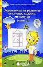 """Солнечные ступеньки. Упражнения на развитие внимания, памяти, мышления. Тетрадь для рисования. Для детей 5-6 лет. Части 1, 2. Комплект. Серия """"Солнечные ступеньки"""""""