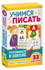 """А.В. Евдокимова """"Учимся писать. Развивающие карточки. Готовимся к школе. 5+"""" Серия """"Умные карточки"""""""