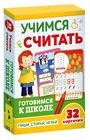 """А.В. Евдокимова """"Учимся считать. Развивающие карточки. Готовимся к школе. 5+"""" Серия """"Умные карточки"""""""