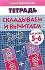 """Е.Ф. Бортникова """"Складываем и вычитаем. Тетрадь для детей 5-6 лет"""""""