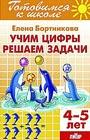 """Е.Ф. Бортникова """"Учим цифры, решаем задачи. Для детей 4-5 лет"""" Серия """"Готовимся к школе"""""""