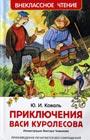"""Юрий Коваль """"Приключения Васи Куролесова"""" Серия """"Внеклассное чтение"""""""