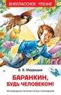 """Валерий Медведев """"Баранкин, будь человеком!"""" Серия """"Внеклассное чтение"""""""