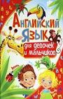 """А. Кузнецова """"Английский язык для девочек и мальчиков"""""""