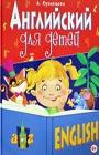 """А.А. Кузнецова """"Английский для детей"""""""