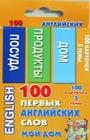 """А.И. Григорьева """"100 первых английских слов. Мой дом. Набор карточек"""" Серия """"100 первых английских слов"""""""
