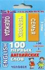 """А.И. Григорьева """"100 первых английских слов. Человек. Набор карточек"""" Серия """"100 первых английских слов"""""""