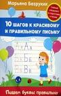 """Марьяна Безруких """"Пишем буквы правильно"""" Серия """"10 шагов к красивому и правильному письму"""""""
