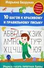 """Марьяна Безруких """"Учимся писать печатные буквы"""" Серия """"10 шагов к красивому и правильному письму"""""""