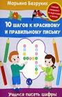 """Марьяна Безруких """"Учимся писать цифры"""" Серия """"10 шагов к красивому и правильному письму"""""""